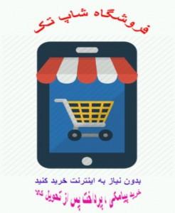 اسکرین شات برنامه فروشگاه اینترنتی دیجی همراه 2