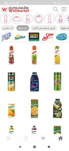 اسکرین شات برنامه والمارکت (سوپرمارکت آنلاین) 3