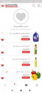 اسکرین شات برنامه والمارکت (سوپرمارکت آنلاین) 5