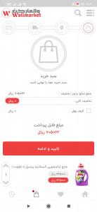 اسکرین شات برنامه والمارکت (سوپرمارکت آنلاین) 6
