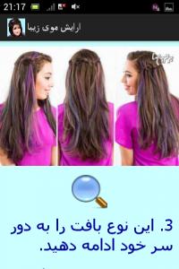 اسکرین شات برنامه ارایش موی زیبا 4