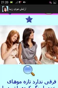 اسکرین شات برنامه ارایش موی زیبا 9