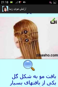 اسکرین شات برنامه ارایش موی زیبا 6