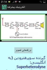اسکرین شات برنامه الکترونیک پیشرفته 5