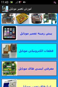اسکرین شات برنامه اموزش تعمیر موبایل 2
