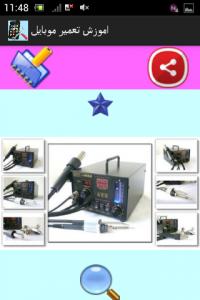اسکرین شات برنامه اموزش تعمیر موبایل 5