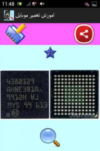 اسکرین شات برنامه اموزش تعمیر موبایل 8