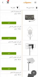 اسکرین شات برنامه فروشگاه اینترنتی ناظرکالا 3