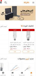 اسکرین شات برنامه فروشگاه اینترنتی ناظرکالا 1