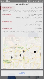 اسکرین شات برنامه وی برندز؛ فروشگاه جواهرات، لباس، مانتو، فشن و مد 11