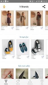 اسکرین شات برنامه وی برندز؛ فروشگاه جواهرات، لباس، مانتو، فشن و مد 4