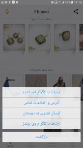 اسکرین شات برنامه وی برندز؛ فروشگاه جواهرات، لباس، مانتو، فشن و مد 5