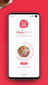 اسکرین شات برنامه سیرشید   سامانه سفارش آنلاین غذا 2