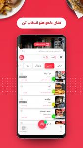 اسکرین شات برنامه سیرشید   سامانه سفارش آنلاین غذا 3