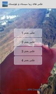 اسکرین شات برنامه عکس زیبا سیستان و بلوچستان 1