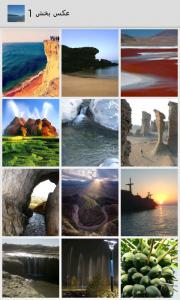 اسکرین شات برنامه عکس زیبا سیستان و بلوچستان 4