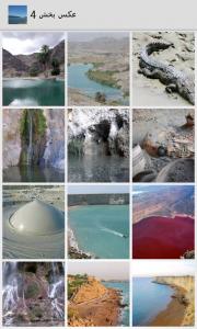 اسکرین شات برنامه عکس زیبا سیستان و بلوچستان 3