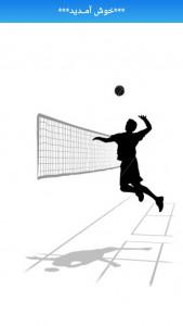 اسکرین شات برنامه آموزش حرفه ای والیبال 1