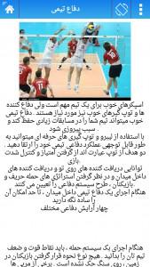 اسکرین شات برنامه آموزش حرفه ای والیبال 3
