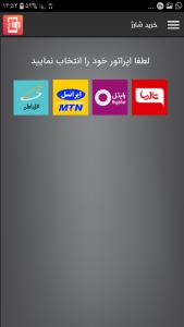 اسکرین شات برنامه همراه بانک (کارت به کارت+موجودی) 4