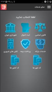 اسکرین شات برنامه همراه بانک (کارت به کارت+موجودی) 6