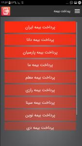 اسکرین شات برنامه همراه بانک (کارت به کارت+موجودی) 5