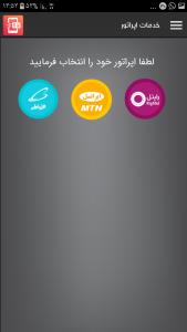 اسکرین شات برنامه همراه بانک (کارت به کارت+موجودی) 2