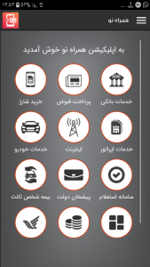 اسکرین شات برنامه همراه بانک (کارت به کارت+موجودی) 1