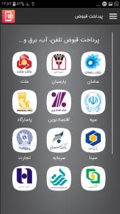 اسکرین شات برنامه همراه بانک (کارت به کارت+موجودی) 3