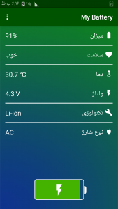 اسکرین شات برنامه My Battery 5