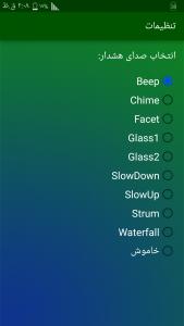 اسکرین شات برنامه My Battery 3