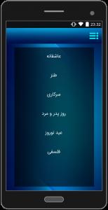 اسکرین شات برنامه مجموعه اس ام اس 2
