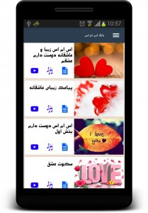 اسکرین شات برنامه بانک پیامک 2