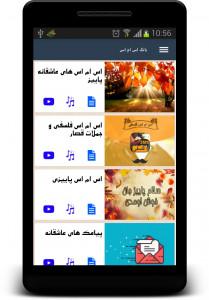 اسکرین شات برنامه بانک پیامک 1