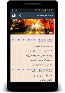 اسکرین شات برنامه بانک پیامک 3