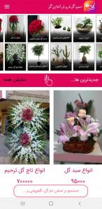اسکرین شات برنامه خرید آنلاین گل 2