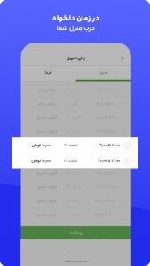 اسکرین شات برنامه اسنپمارکت | سوپرمارکت آنلاین 5