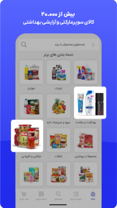 اسکرین شات برنامه اسنپمارکت | سوپرمارکت آنلاین 4