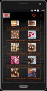 اسکرین شات برنامه کیک ها وشیرینی ها 2