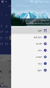 اسکرین شات برنامه تقویم 1400 7