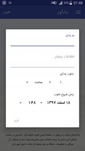 اسکرین شات برنامه تقویم 1400 9