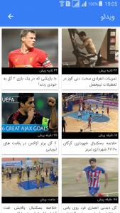 اسکرین شات برنامه خبر ورزشی 5