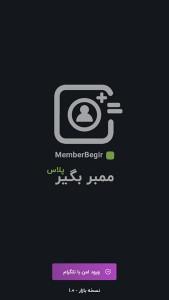 اسکرین شات برنامه ممبر بگیر پلاس | ممبرزگرام ، ممبر گیر تلگرام 1