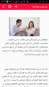 اسکرین شات برنامه نکته های زناشویی 4