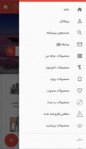 اسکرین شات برنامه غرفه لند   شبکه اجتماعی کسب و کار 6