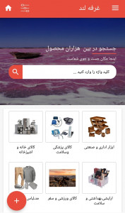 اسکرین شات برنامه غرفه لند   شبکه اجتماعی کسب و کار 5