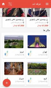 اسکرین شات برنامه غرفه لند   شبکه اجتماعی کسب و کار 1