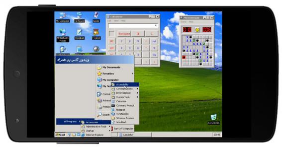 اسکرین شات برنامه ویندوز اکس پی همراه | واقعی | سریع 4