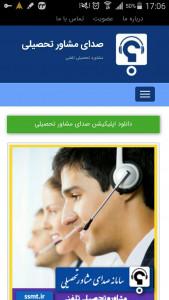 اسکرین شات برنامه صدای مشاور تحصیلی 1