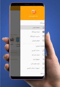 اسکرین شات برنامه بازار آنلاین ایران 5